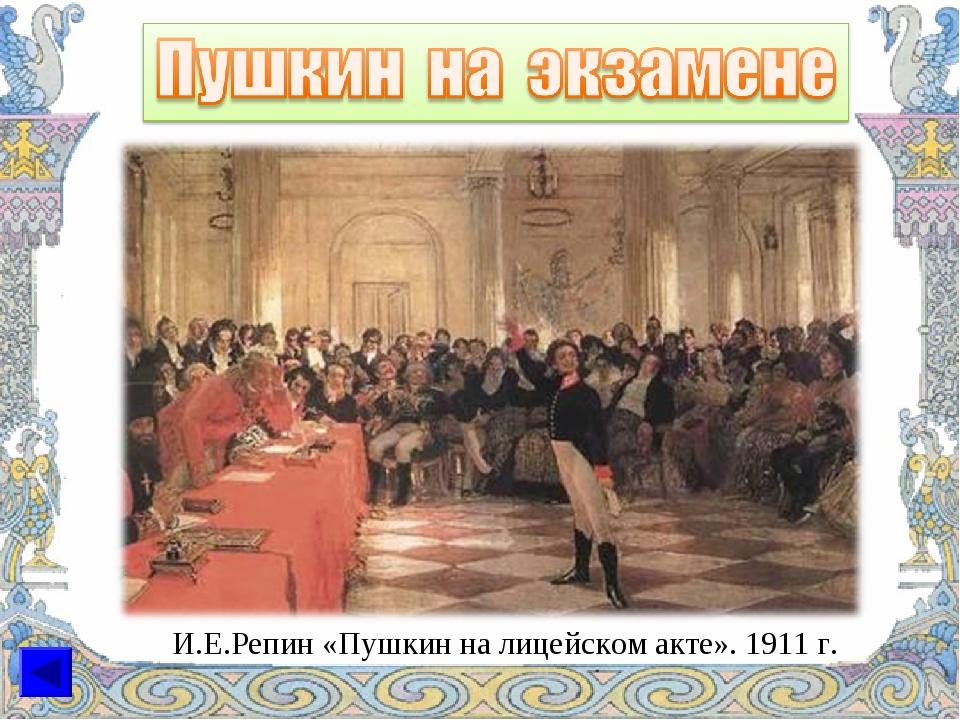 И.Е.Репин «Пушкин на лицейском акте». 1911 г. Rashid - null