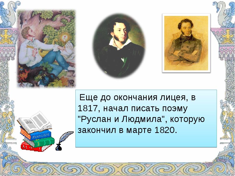 """Еще до окончания лицея, в 1817, начал писать поэму """"Руслан и Людмила"""", котор..."""