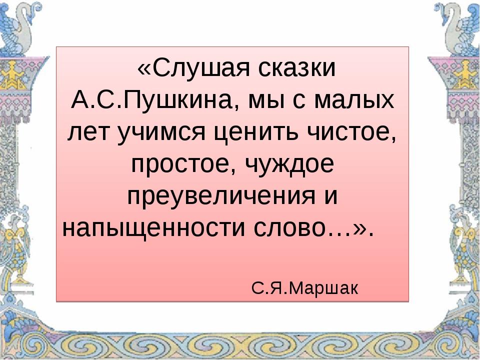 «Слушая сказки А.С.Пушкина, мы с малых лет учимся ценить чистое, простое, ч...