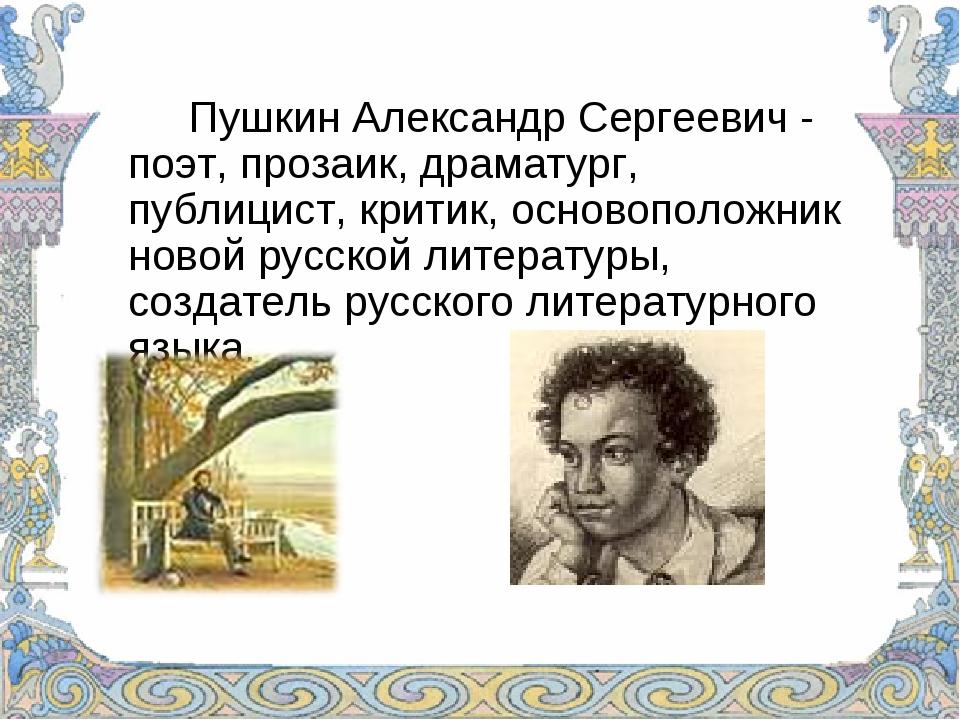 Пушкин Александр Сергеевич - поэт, прозаик, драматург, публицист, критик, о...