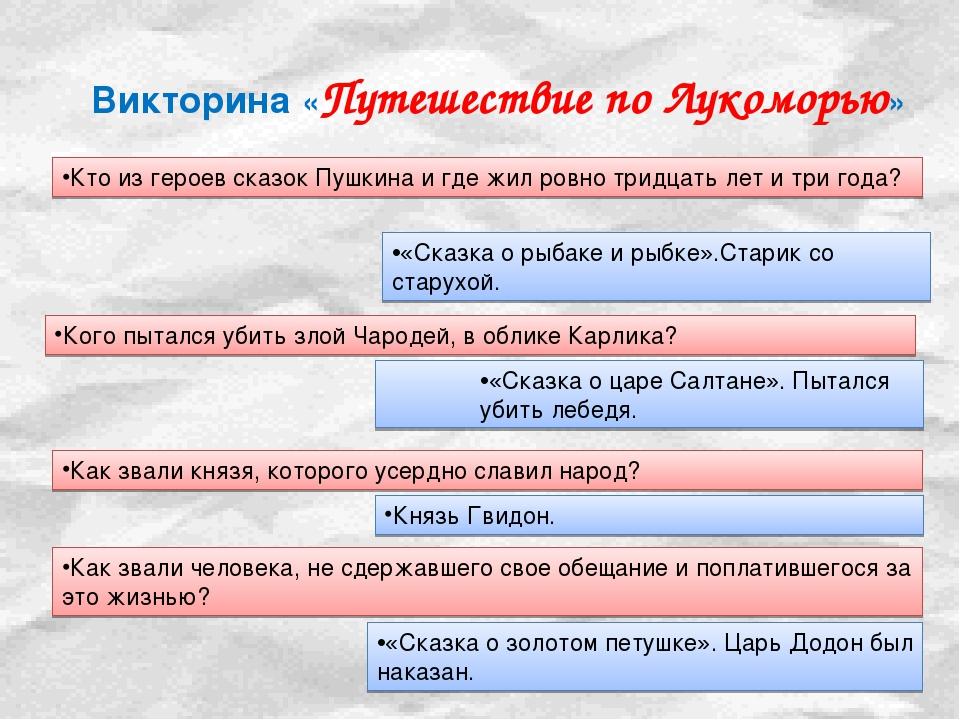 Викторина «Путешествие по Лукоморью» Кто из героев сказок Пушкина и где жил...