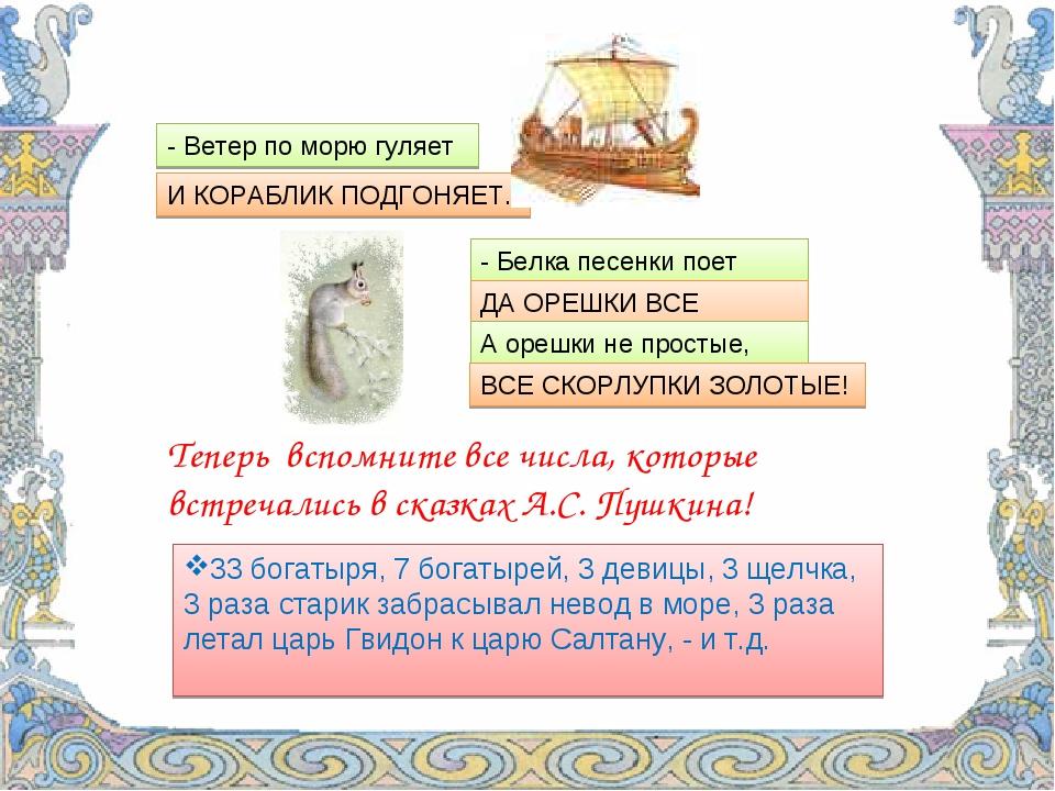 - Ветер по морю гуляет И КОРАБЛИК ПОДГОНЯЕТ. - Белка песенки поет ДА ОРЕШКИ В...