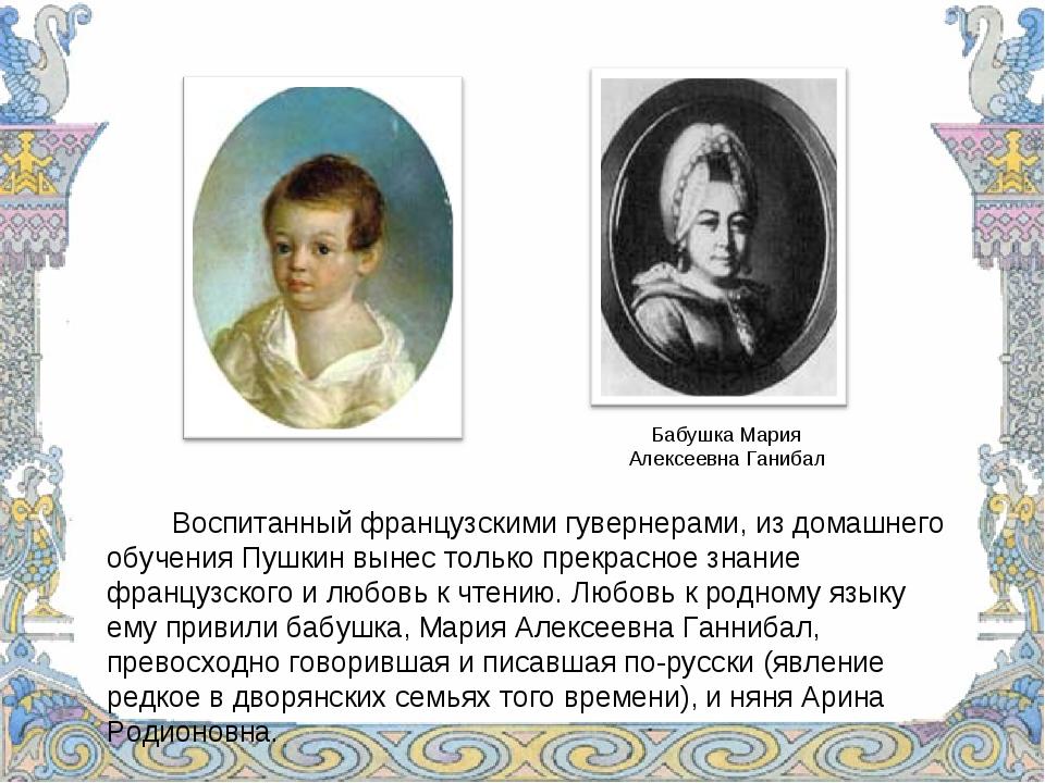 Воспитанный французскими гувернерами, из домашнего обучения Пушкин вынес т...