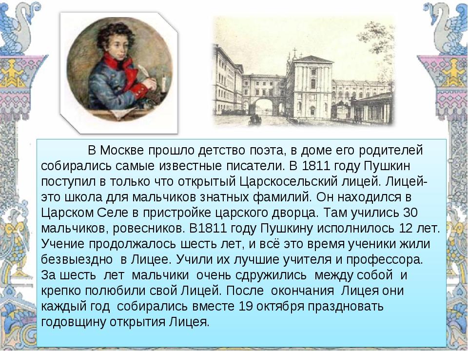 В Москве прошло детство поэта, в доме его родителей собирались самые известн...