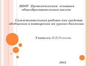 МБОУ Проволоченская основная общеобразовательная школа   Самостоятельная р