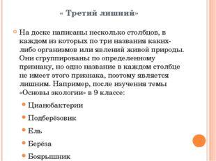 « Третий лишний» На доске написаны несколько столбцов, в каждом из которых по
