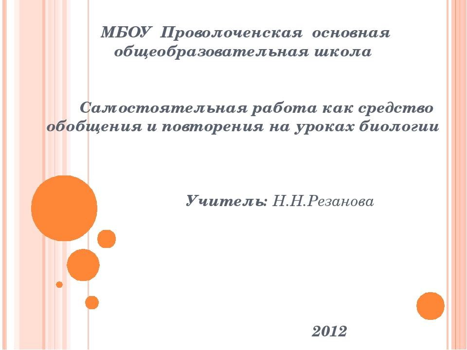 МБОУ Проволоченская основная общеобразовательная школа   Самостоятельная р...
