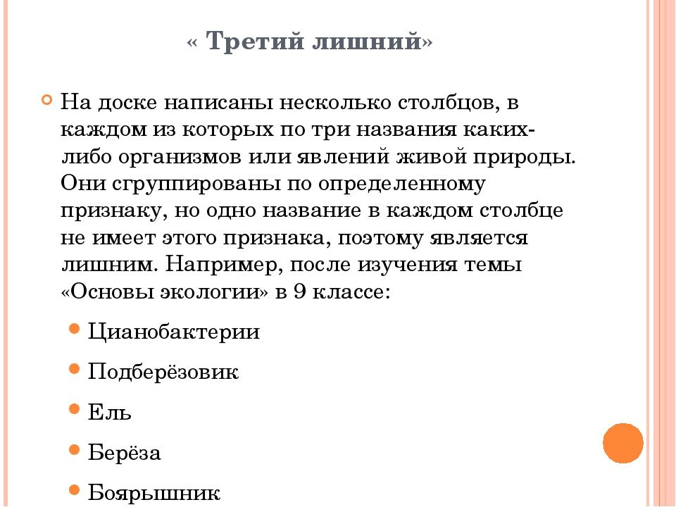 « Третий лишний» На доске написаны несколько столбцов, в каждом из которых по...