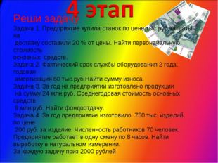 Реши задачу Задача 1. Предприятие купила станок по цене тыс.руб.затраты на до