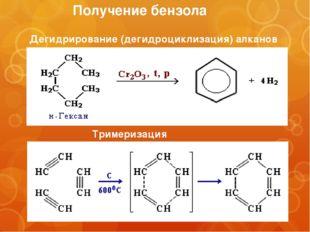 Получение бензола Тримеризация ацетилена Дегидрирование (дегидроциклизация) а