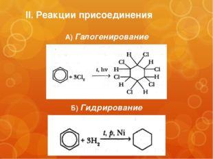 II. Реакции присоединения А) Галогенирование Б) Гидрирование