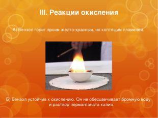 III. Реакции окисления А) Бензол горит ярким желто-красным, но коптящим пламе
