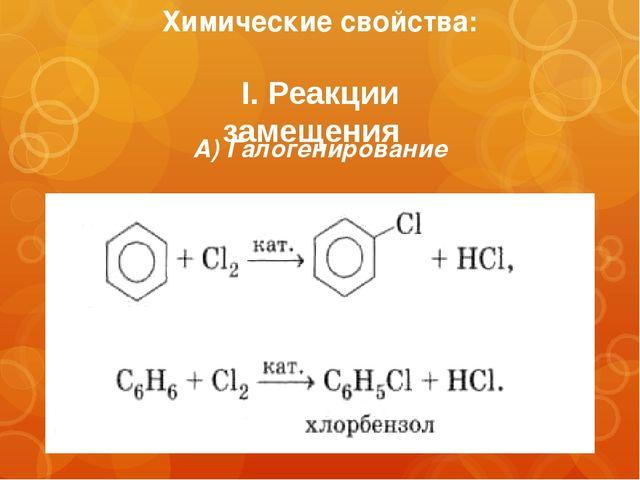 Химические свойства: I. Реакции замещения А) Галогенирование