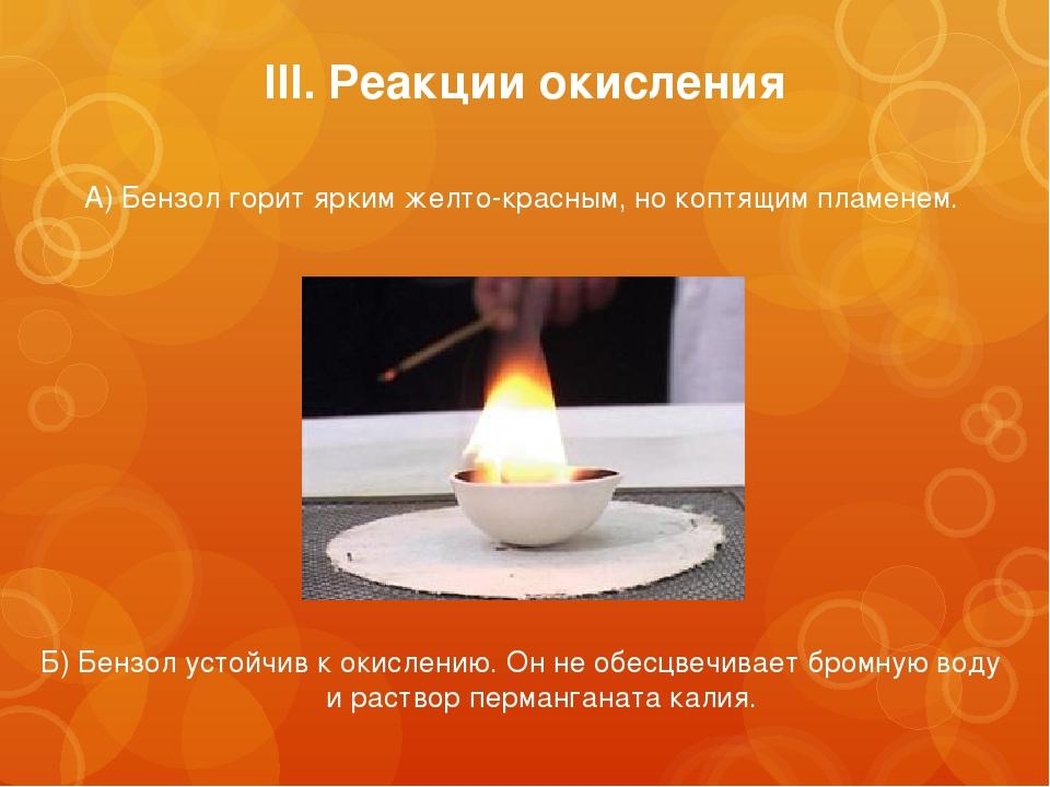 III. Реакции окисления А) Бензол горит ярким желто-красным, но коптящим пламе...