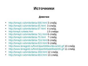 Источники Девочки http://smayli.ru/smile/detia-690.html 3 слайд http://smayli