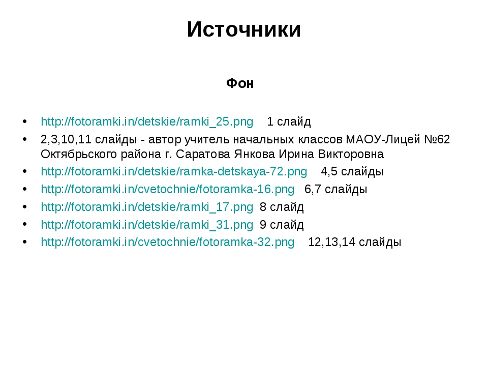 Источники Фон http://fotoramki.in/detskie/ramki_25.png 1 слайд 2,3,10,11 слай...