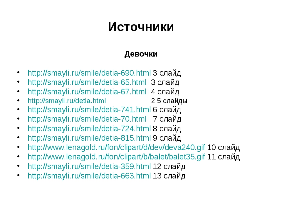 Источники Девочки http://smayli.ru/smile/detia-690.html 3 слайд http://smayli...