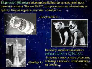 """19 августа 1960 года с космодрома Байконур осуществлен пуск ракеты-носителя """""""