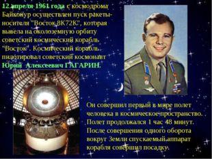 """12 апреля 1961 года с космодрома Байконур осуществлен пуск ракеты-носителя """"В"""