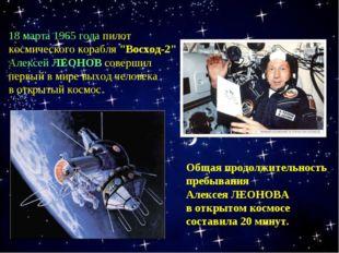 """18 марта 1965 года пилот космического корабля """"Восход-2"""" Алексей ЛЕОНОВ совер"""