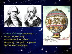 5 июня 1783 года поднялся в воздух первый шар, наполненный нагретым воздухом,