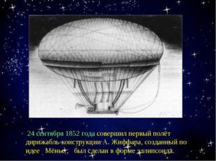24 сентября 1852 года совершил первый полёт дирижабль конструкции А.Жиффара