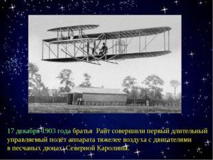 17 декабря 1903 года братья Райт совершили первый длительный управляемый полё