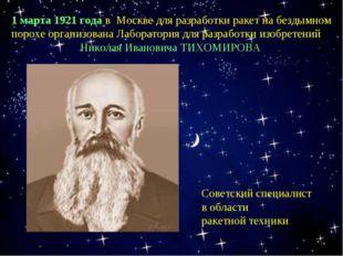 1 марта 1921 года в Москве для разработки ракет на бездымном порохе организов