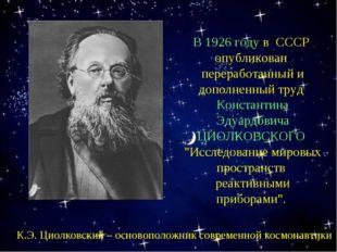 В 1926 году в СССР опубликован переработанный и дополненный труд Константина
