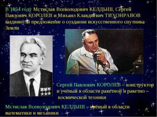 В 1954 году Мстислав Всеволодович КЕЛДЫШ, Сергей Павлович КОРОЛЕВ и Михаил Кл