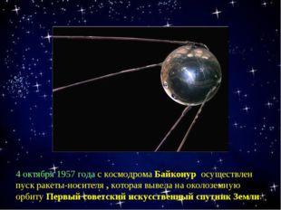 4 октября 1957 года с космодрома Байконур осуществлен пуск ракеты-носителя ,