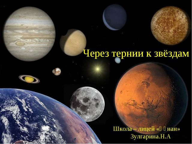 Через тернии к звёздам Школа – лицей «Құнан» Зулгарина.Н.А