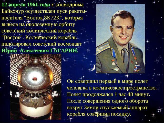 """12 апреля 1961 года с космодрома Байконур осуществлен пуск ракеты-носителя """"В..."""