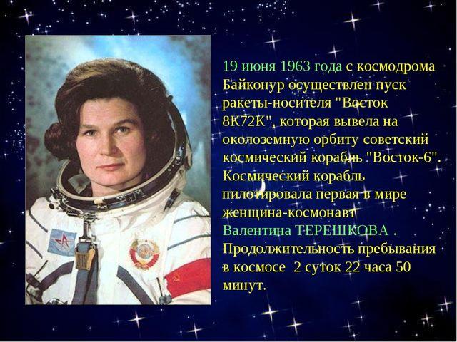 """19 июня 1963 года с космодрома Байконур осуществлен пуск ракеты-носителя """"Вос..."""