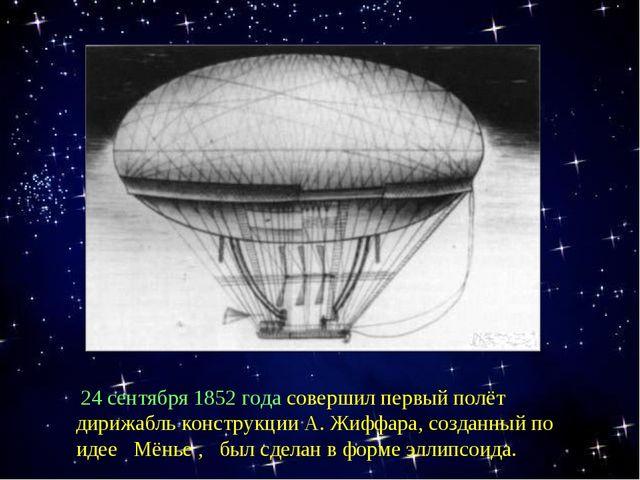 24 сентября 1852 года совершил первый полёт дирижабль конструкции А.Жиффара...