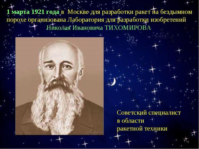 1 марта 1921 года в Москве для разработки ракет на бездымном порохе организов...
