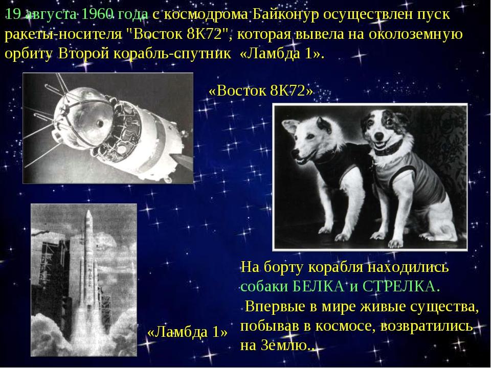 """19 августа 1960 года с космодрома Байконур осуществлен пуск ракеты-носителя """"..."""