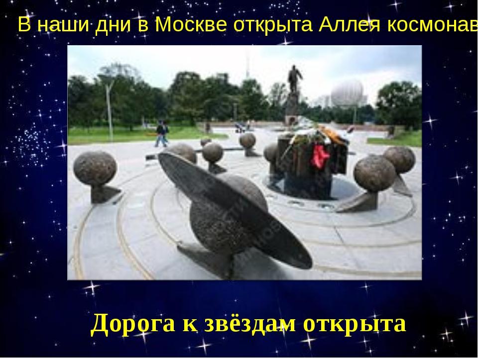 В наши дни в Москве открыта Аллея космонавтов Дорога к звёздам открыта