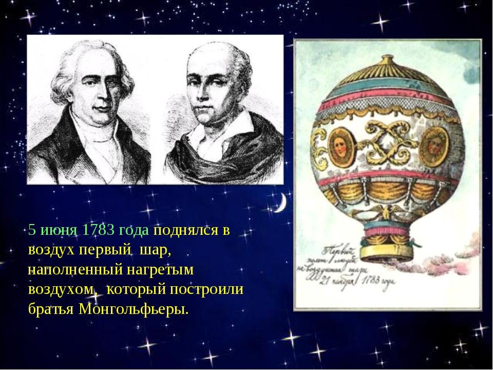 5 июня 1783 года поднялся в воздух первый шар, наполненный нагретым воздухом,...