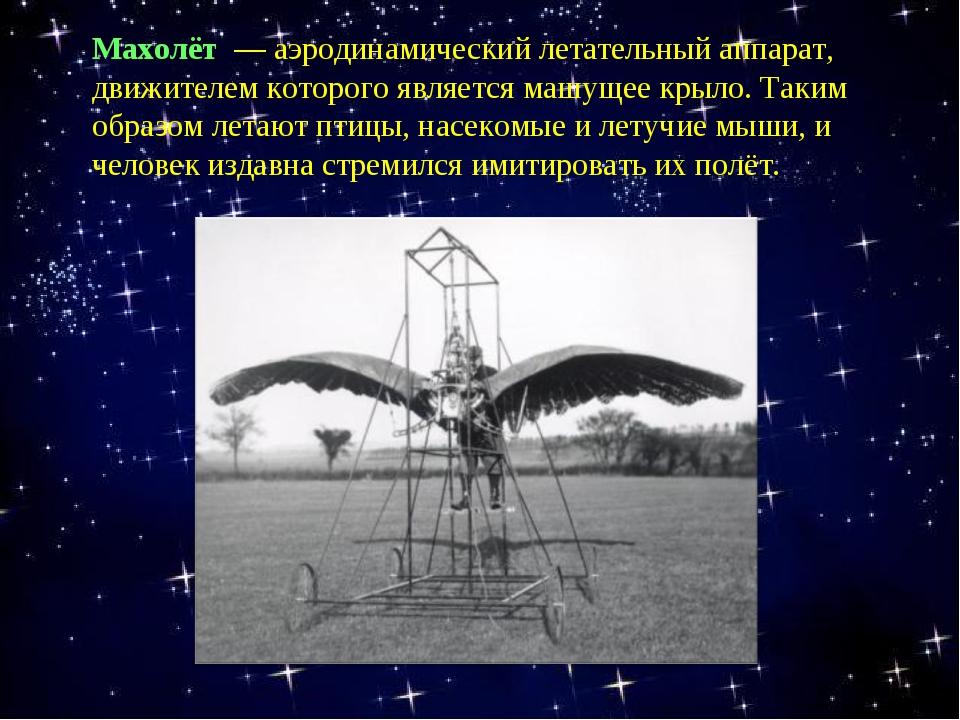 Махолёт — аэродинамический летательный аппарат, движителем которого является...