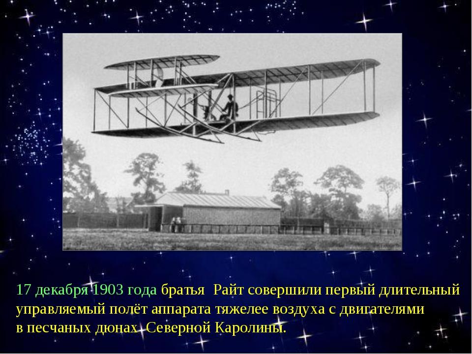 17 декабря 1903 года братья Райт совершили первый длительный управляемый полё...