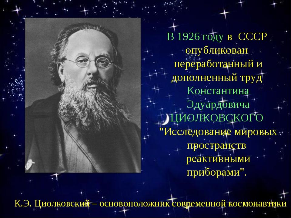 В 1926 году в СССР опубликован переработанный и дополненный труд Константина...