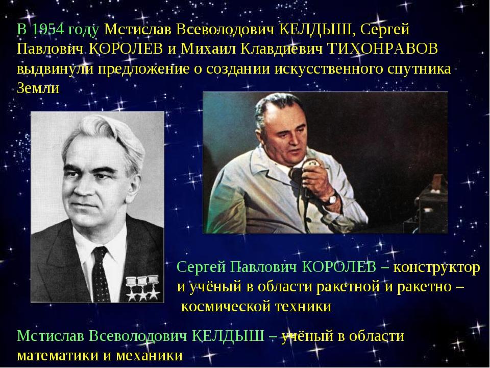 В 1954 году Мстислав Всеволодович КЕЛДЫШ, Сергей Павлович КОРОЛЕВ и Михаил Кл...
