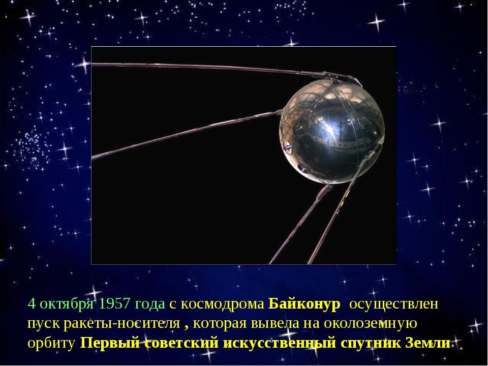 4 октября 1957 года с космодрома Байконур осуществлен пуск ракеты-носителя ,...