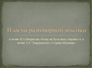 в поэме Н.А.Некрасова «Кому на Руси жить хорошо» и в поэме А.Т. Твардовского