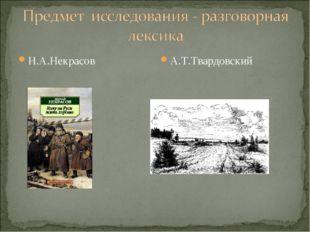Н.А.Некрасов А.Т.Твардовский