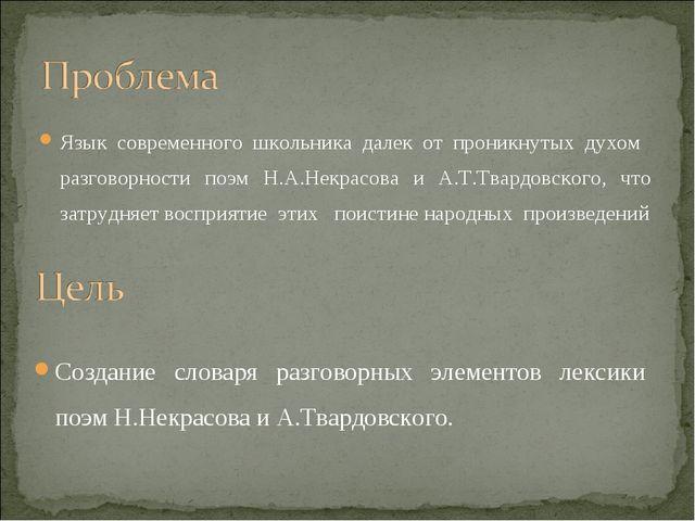 Язык современного школьника далек от проникнутых духом разговорности поэм Н.А...