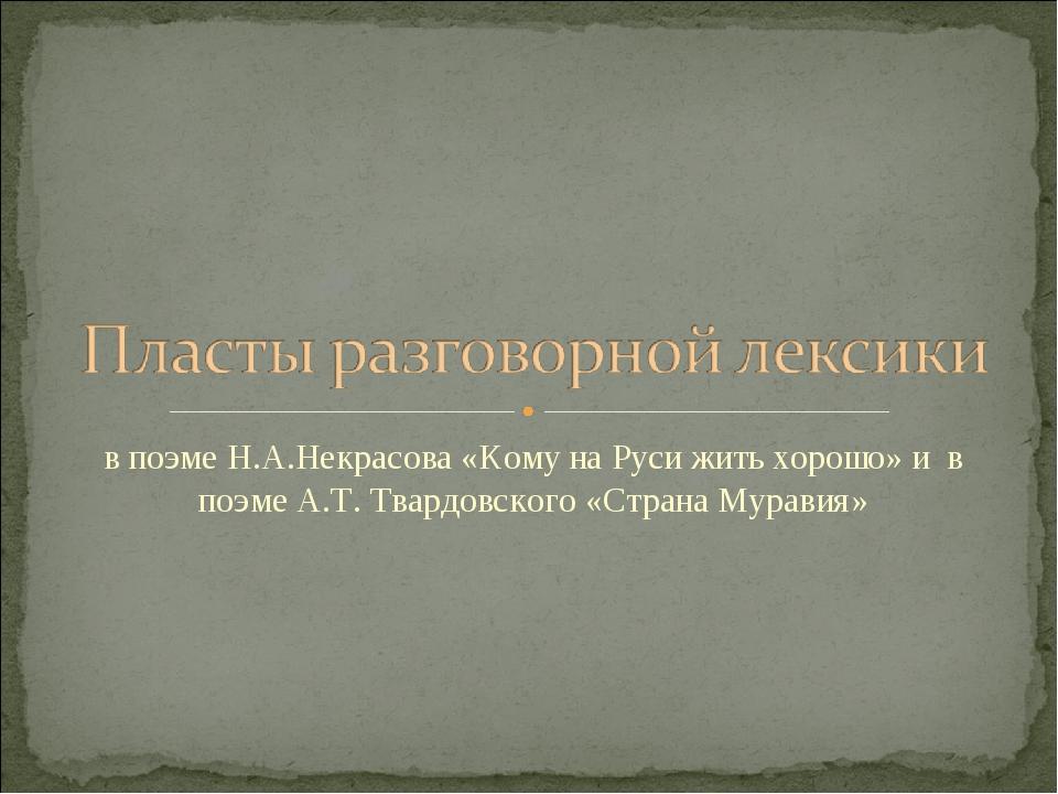 в поэме Н.А.Некрасова «Кому на Руси жить хорошо» и в поэме А.Т. Твардовского...