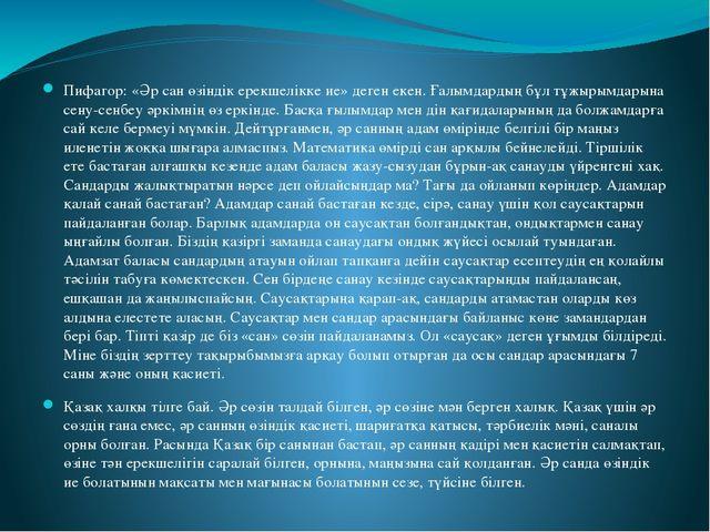 Пифагор: «Әр сан өзіндік ерекшелікке ие» деген екен. Ғалымдардың бұл тұжырымд...