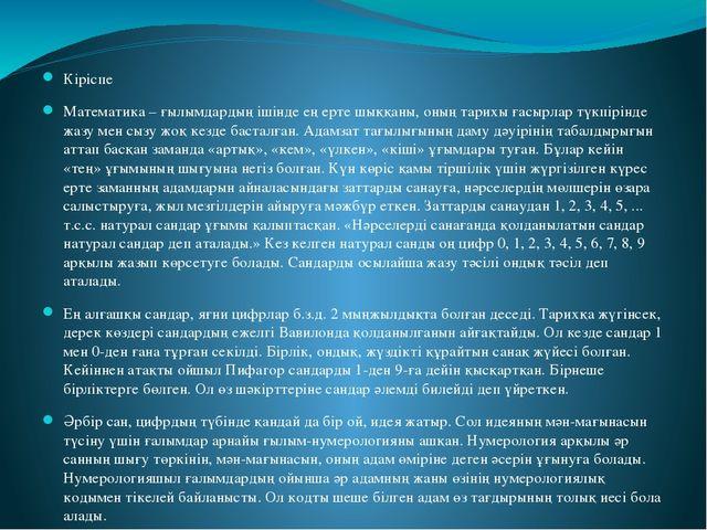 Кіріспе Математика – ғылымдардың ішінде ең ерте шыққаны, оның тарихы ғасырлар...